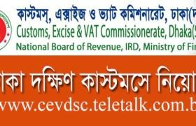 Customs Vat Commissionerate Job Circular