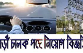 Driving Job in Dhaka