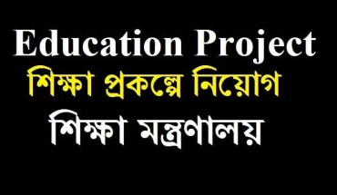 Education Project Job Circular