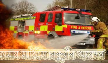 Fire Service Job Application