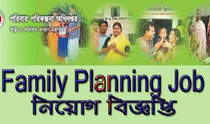Family Planning Job Circular
