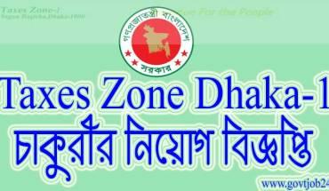 Income Tax Office Job Circular Dhaka-1