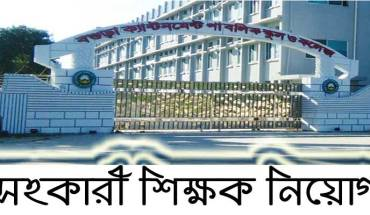 Assistant Teacher Job Circular
