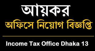 Income Tax Office Dhaka Job Circular