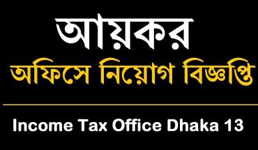 Income Tax Office Dhaka Job Circular