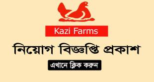 Kazi Firms Job Circular