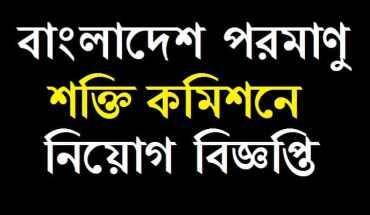 Bangladesh Atomic Power Commission Job Circular