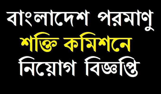 Bangladesh Atomic Power Commission Job Circular