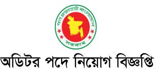 Govt job circular comptroller and auditor general cgdf