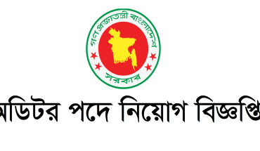 Govt job circular comptroller and auditor general cgdf