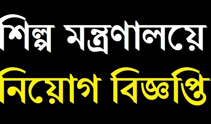 Industrial Job Circular