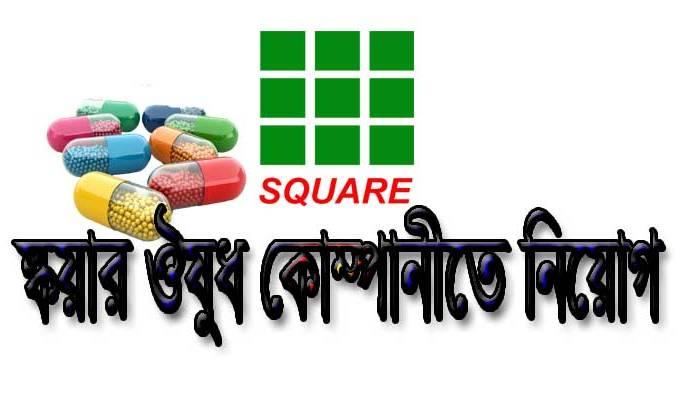 Pharmaceutical Sales Jobs in Bangladesh