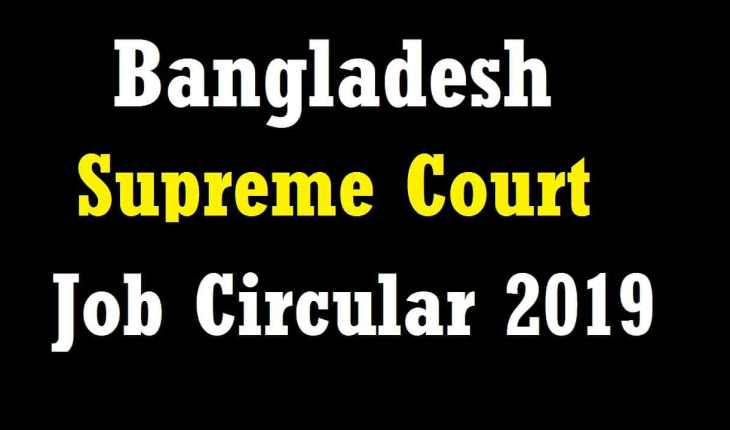 Bangladesh Supreme Court Job Circular