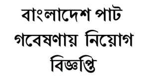 Bangladesh jute research institute job circular