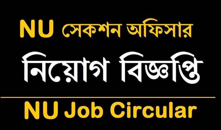 National University Job