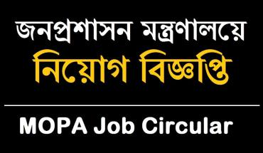 MOPA Govt Job Circular