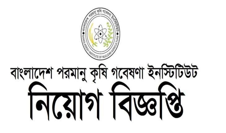 BINA BD Govt Job Circular