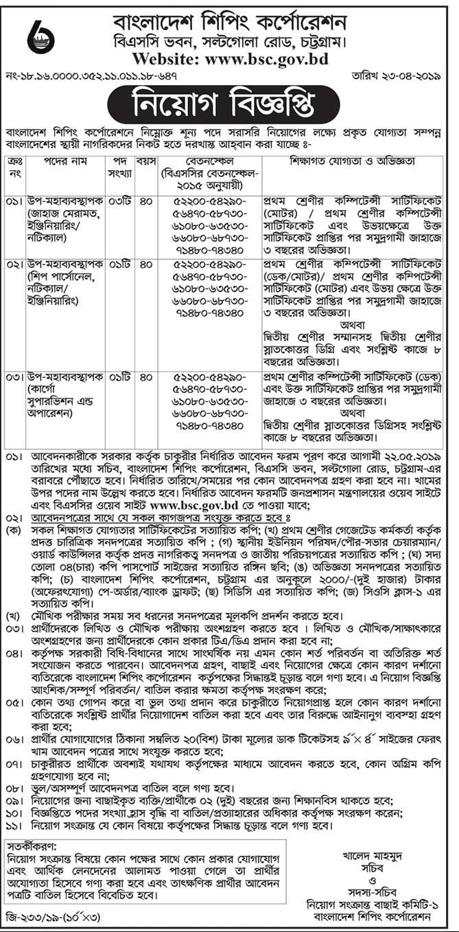 Bangladesh Shipping Corporation Job Circular