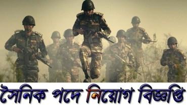 Bangladesh Army Sainik Job Circular