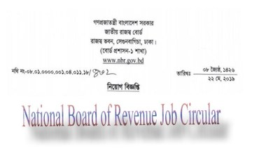 NRB Job Circular