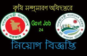 DAE Ministry of Agriculture Extension BD Govt Job Circular