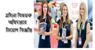 Mohila Odhidoptor Job Circular