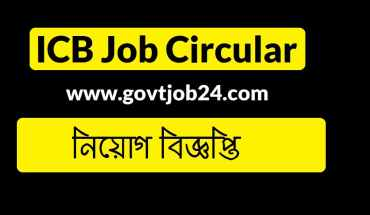 Investment Corporation of Bangladesh Job Circular