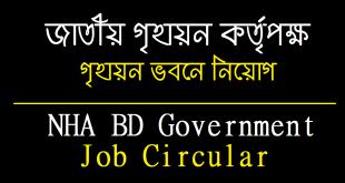 NHA BD Govt Job Circular