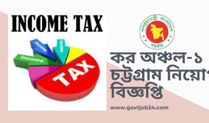 Income tax chattogram bd govt job circular
