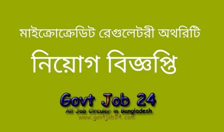 Microcredit Regulatory Authority MRA Recruitment 2020