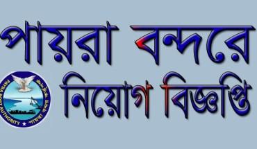 Payra Bondor Govt Job Circular