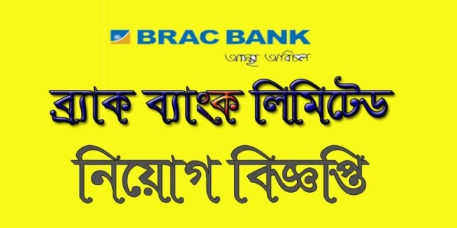 Senior Manager Brac Bank Job Circular
