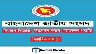 Bangladesh Parliament Secretariat Job Circular