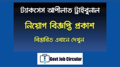Taxes Appellate Tribunal Job Circular