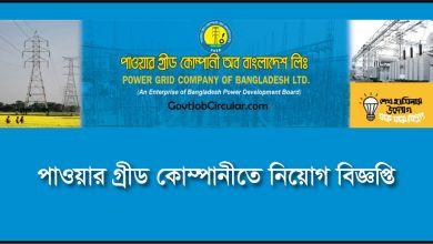 Power Grid Company of Bangladesh Limited (PGCB) Job Circular