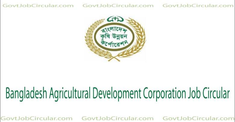 BADC Job Circular, Government Jobs, Job Circular 2021