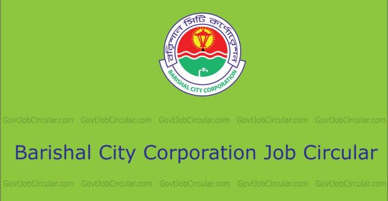 Barishal City Corporation Jobs