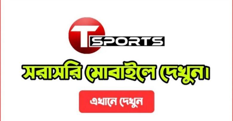 T Sports Live