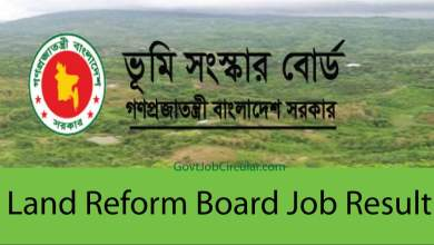 lrb job result