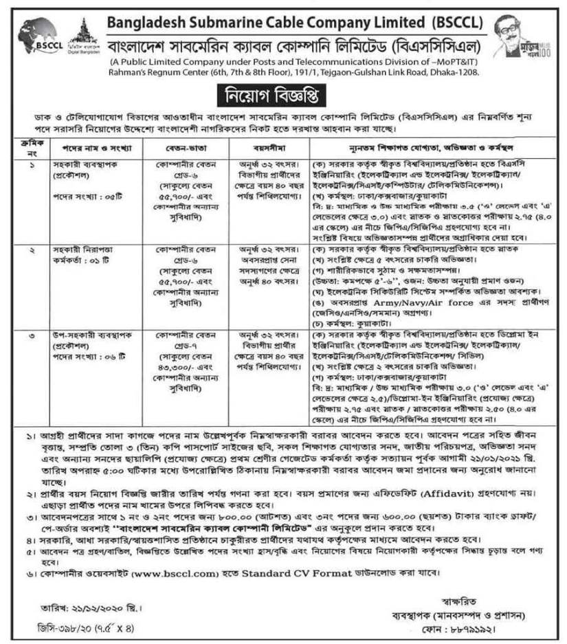 Bangladesh Submarine Cable Company Limited (BSCCL) Job Circular 2021