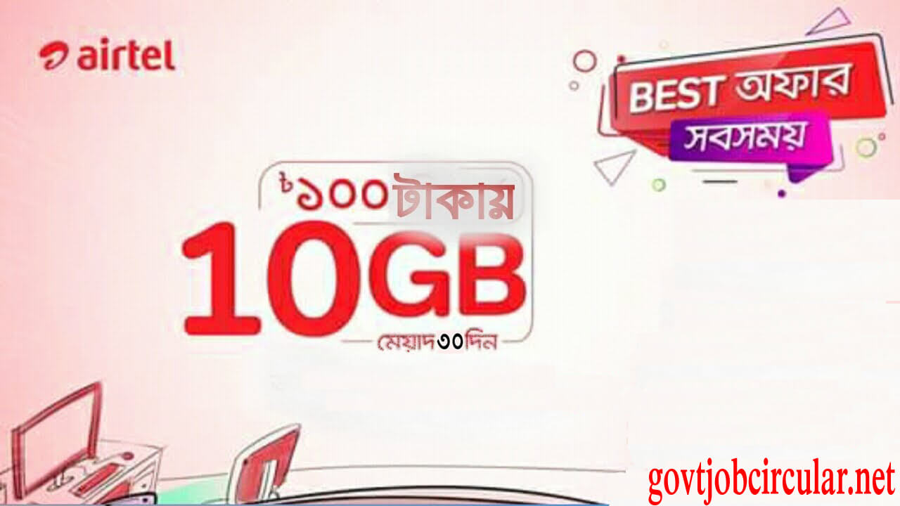 10GB Tk100 Validity 30 Days, Airtel New Internet Offer (100Tk For 10GB )