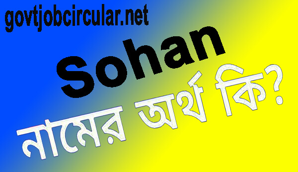 Sohan Name Meaning In Bengali