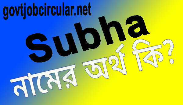 Subha Name Meaning In Bengali