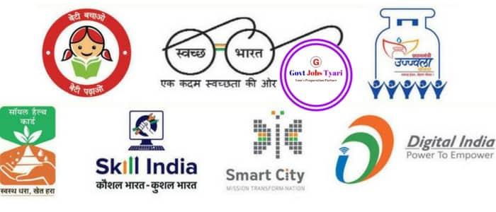 Government schemes in India 2018 ,government schemes,government schemes in india,schemes in india,Modi schemes 2018,