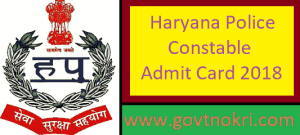 Haryana Police Constable Admit Card 2018