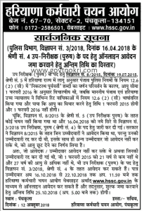 Haryana Police Constable Recruitment 2018