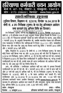 Haryana Police Constable Recruitment 2018