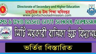 City Government Girls High School