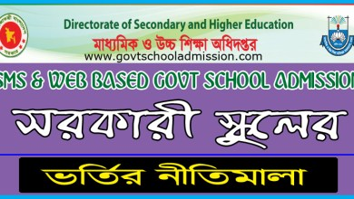 Govt Secondary School Admission Guideline