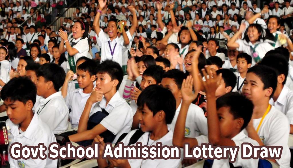 Govt School Admission Lottery Draw